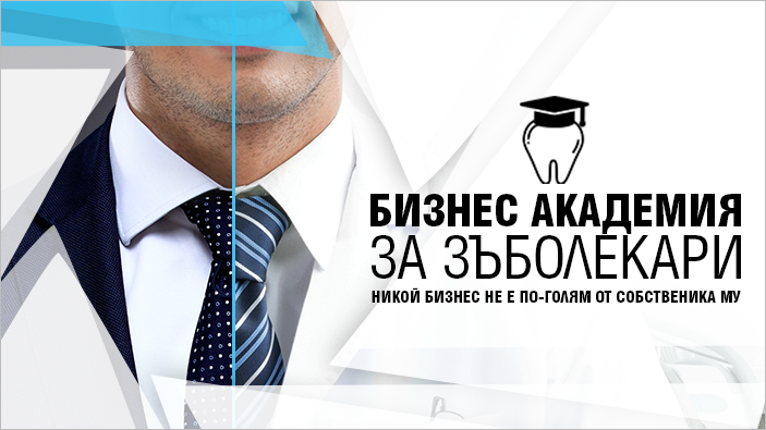 Dentists Business Academy